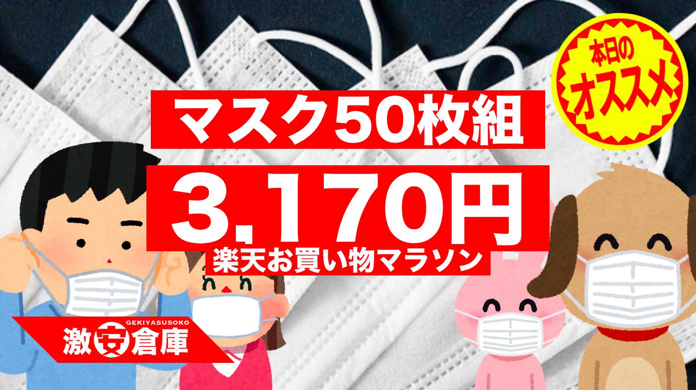 【楽天市場お買い物マラソン】マスク50枚組!3,170円!ウイルス対策に♪でも…