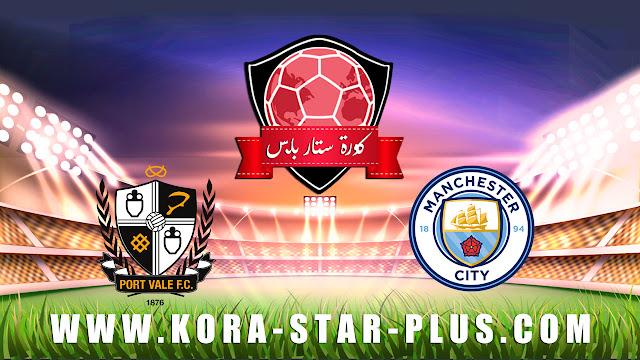 مشاهدة مباراة مانشستر سيتي وبورت فايل بث مباشر بتاريخ 04-01-2020 كأس الإتحاد الإنجليزي