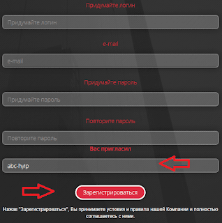 Как зарегистрироваться в хайп-проекте Shansis Sistem com