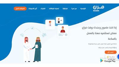 """تطبيق عقود """"العمل المرن"""" في السعوديه والذي يسمح بالعمل ساعات محددة و دون إلزام المنشأة بإجازات مدفوعة أو مكافأة نهاية خدمة"""