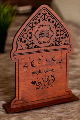 صور رمضان أحلى مع ايمان ، صور اسم ايمان