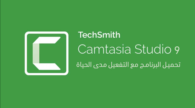 تفعيل برنامج camtasia 9 وازاله العلامه المائيه
