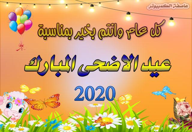 عيد الاضحى 2020