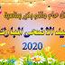 اجمل رسائل وتهاني عيد الاضحى المبارك 2020