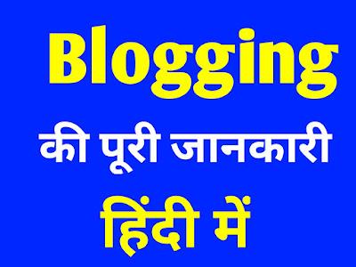 Blogging Kya Hai? Aur Blogging Kaise Kare?
