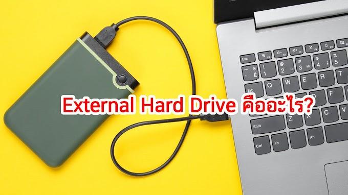 External Hard Drive คืออะไร?