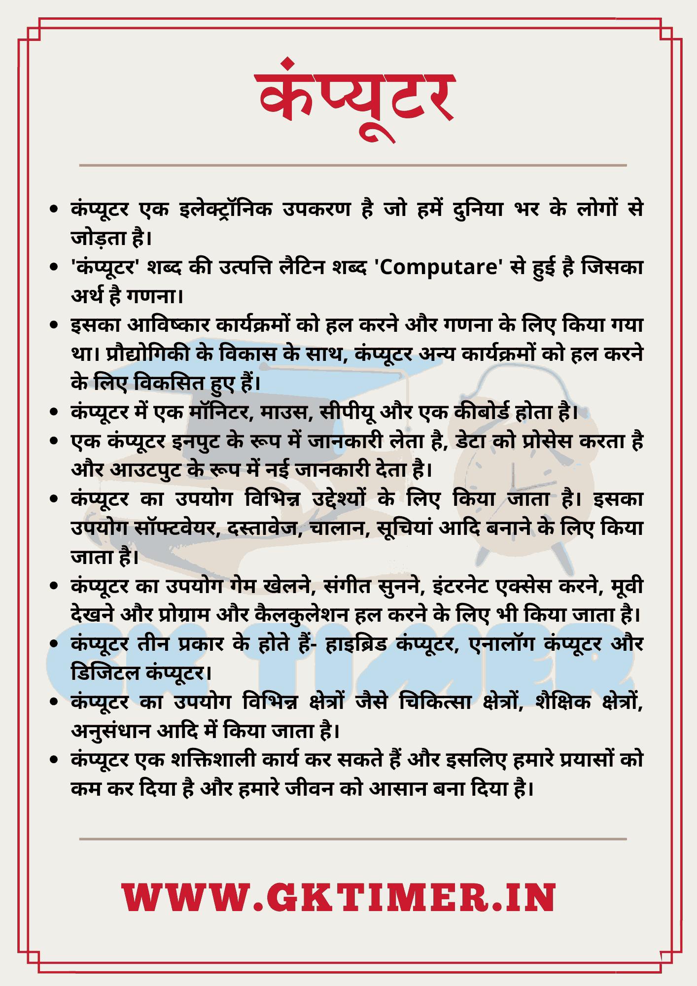 कंप्यूटर पर निबंध   Essay on Computer in Hindi   10 Lines on Computer in Hindi