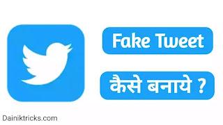 Fake Tweet कैसे बनाये ? Fake Tweet Generator 2021