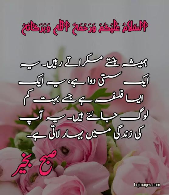 subha bakhair dua images in urdu