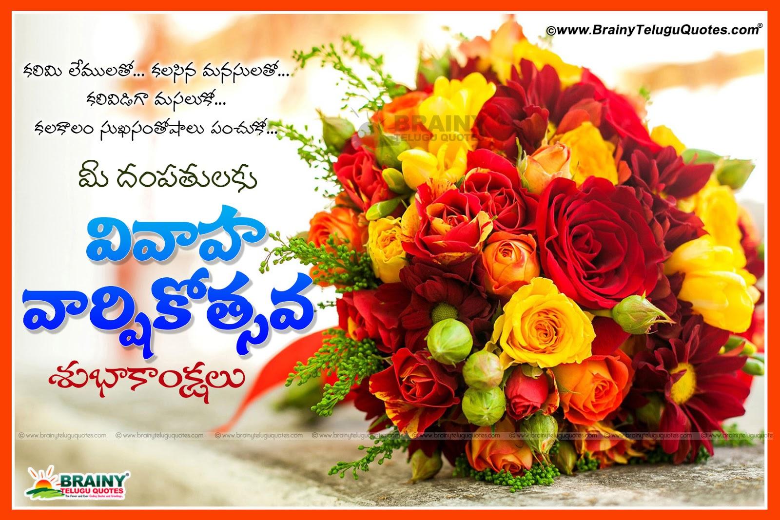Telugu Marriage Day Wishes Pelliroju Subhakankshalu Happy Anniversary Wishes Greetings Sms Text Messages Brainyteluguquotes Comtelugu Quotes English Quotes Hindi Quotes Tamil Quotes Greetings