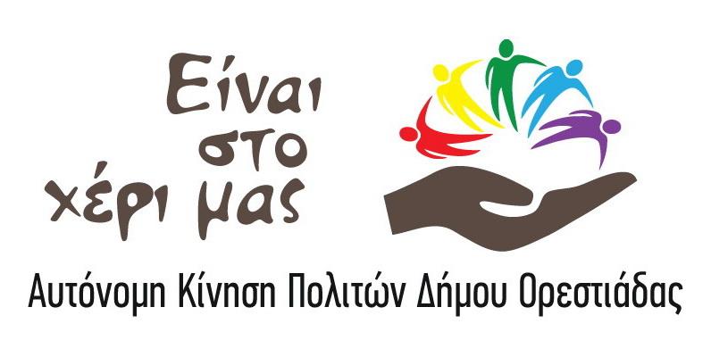 Παρεμβάσεις της Αυτόνομης Κίνησης Πολιτών Δήμου Ορεστιάδας Είναι στο χέρι μας