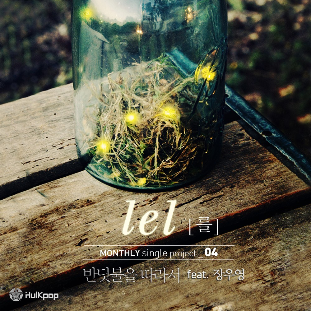 [Single] LeL – Fireflies' Glow (Ft. Jang Woo Young (2PM))