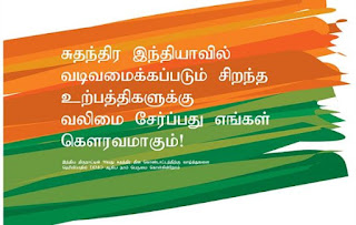 republic day images pictures in tamil