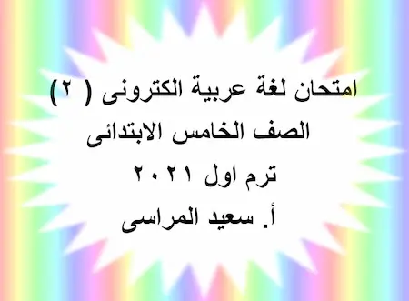 امتحان الكترونى لغة عربية الصف الخامس الابتدائى ترم اول 2021