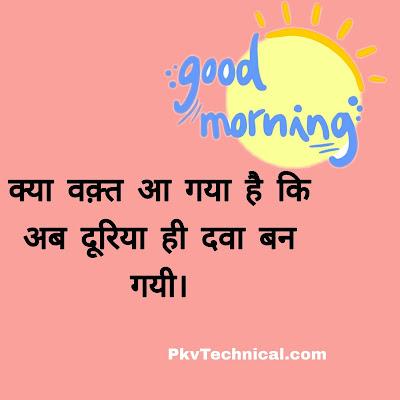 100+ Good Morning Status Quotes in Hindi | हिंदी में 100+ गुड मॉर्निंग स्टेटस