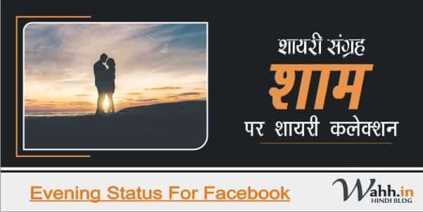 Sham-Par-Shayari