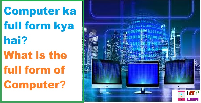 Computer ka full form kya hai? What is Computer full form?