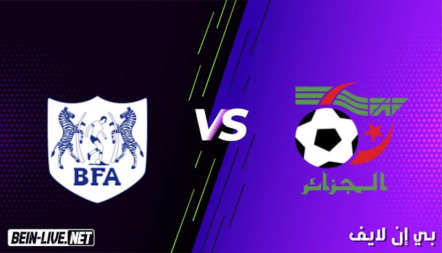 مشاهدة مباراة الجزائر وبتسوانا بث مباشر اليوم بتاريخ 29-03-2021 في تصفيات كأس امم افريقيا