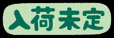 「入荷未定」のイラスト文字