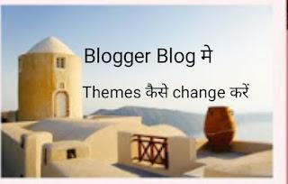 Blogger Blog पर Themes कैसे Change करे
