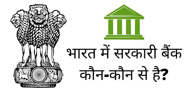 भारत में सरकारी बैंक कौन-कौन से है?