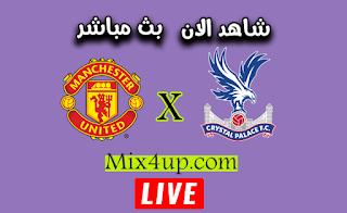 مشاهدة مباراة مانشستر يونايتد وكريستال بالاس بث مباشراليوم الخميس اون لاين 16-07-2020 في الدوري الانجليزي