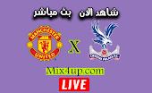 مشاهدة مباراة مانشستر يونايتد وكريستال بالاس بث مباشراليوم 16-07-2020 في الدوري الانجليزي