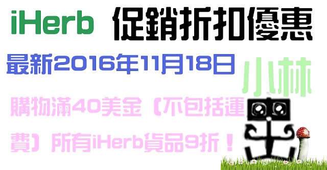 iHerb2016促銷折扣優惠禮券碼-promocode