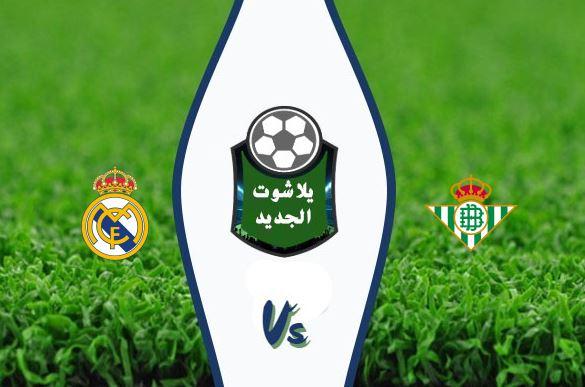 نتيجة مباراة ريال مدريد وريال بيتيس اليوم الأحد 8-03-2020 في الدوري الإسباني