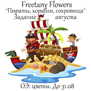"""Задание августа """"Задание августа """"Пираты, корабли, сокровища"""" до 31.08"""