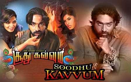 Soodhu kavvum full movie download in Hindi
