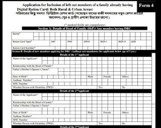 Ration card form 4 pdf Download