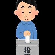 投票する成人男性のイラスト