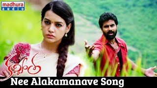 Kavvintha Telugu Movie _ Nee Alakamanave Song Trailer _ Vijay Datla _ Deeksha Panth _ Madhura Audio