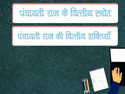 पंचायती राज के वित्तीय स्त्रोत | पंचायतों की आय के साधन  | Panchayat Sources of Earning