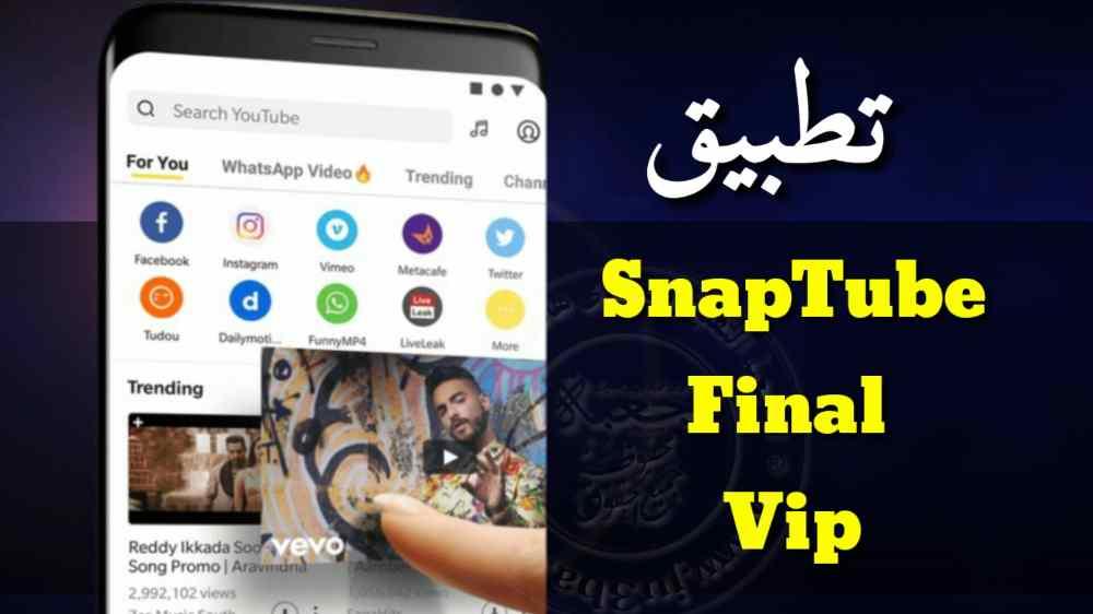 تحميل الاصدار الممتاز من تطبيق تنزيل الفيديوهات  SnapTube Final Vip