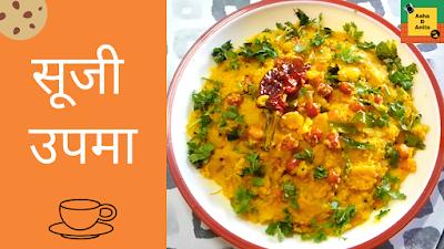 How to make Rava upma for Breakfast Video recipe in Hindi सूजी उपमा मसाला