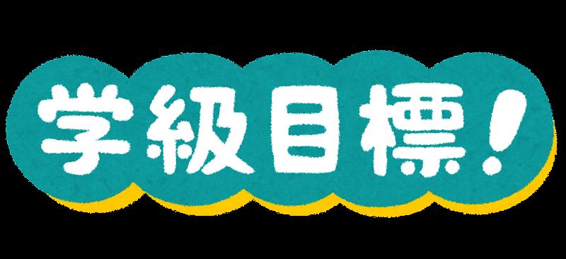 学級目標」のイラスト文字 ...