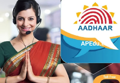 UIDAI Recruitment 2021: Jobs in Aadhaar.  How to apply