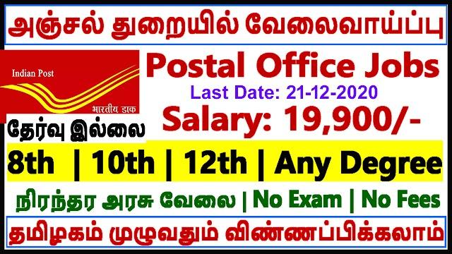 அஞ்சல் துறையில் வேலைவாய்ப்பு 2020   Postal Office Jobs 2020   Post Office Recruitment 2020