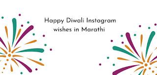 Happy Diwali Instagram wishes in Marathi : {199+} Best Diwali Massages For Instagram |