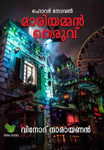 മാരിയമ്മന് തെരുവ്  Novel (Paper Back)  By Vinod Narayanan