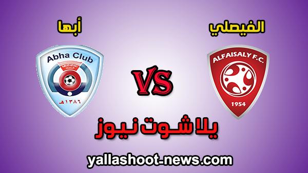 مشاهدة مباراة الفيصلي وأبها الاسطورة للبث المباشر اليوم 25-1-2020 الدوري السعودي