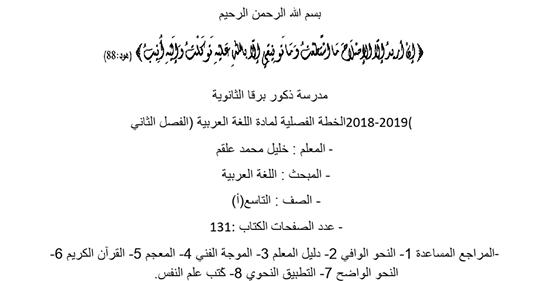الخطة الفصلية لمادة اللغة العربية (الفصل الثاني 2018-2019)
