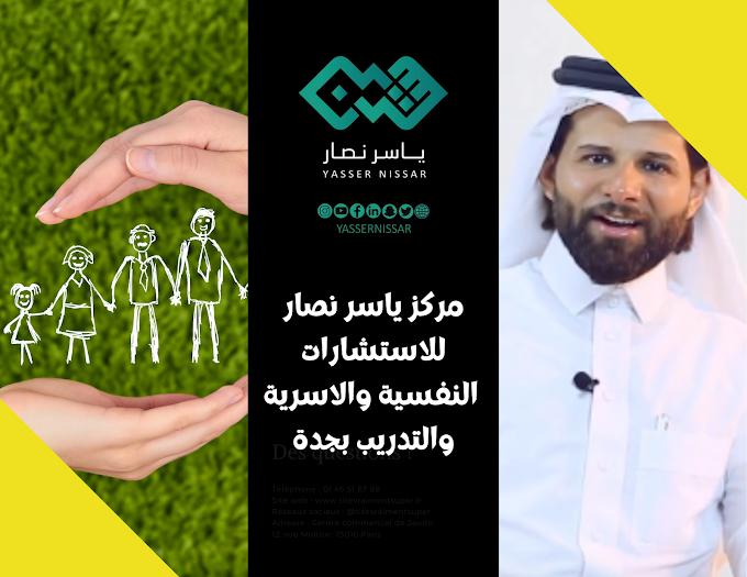 رقم مستشار أسري ثقة.. للحجز مركز ياسر نصار ثقة ومصداقية كبيرة في جدة 05573737131