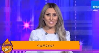برنامج عسل أبيض مع نرمين شريف حلقة الاثنين 7-8-2017