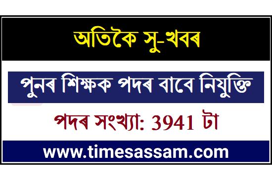 DEE Assam Teacher Job 2020