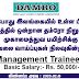 Damro - Management Trainees - Vacancies