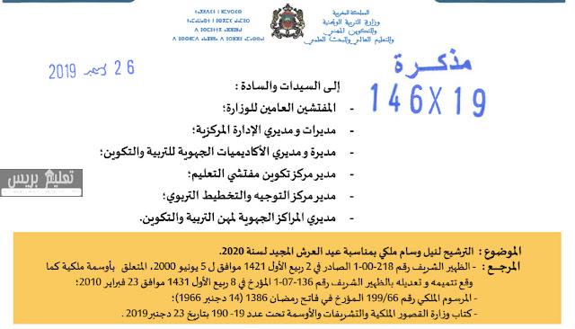 مذكرة وزارية الترشيح لنيل وسام ملكي بمناسبة عيد العرش المجيد لسنة 2020