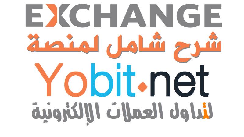 شرح شامل لموقع YoBit.Net لتداول العملات (من الصفر الى النهاية ) الربح السهل